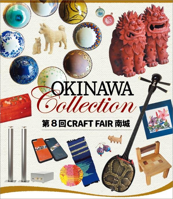 第8回 クラフトフェア 南城 OKINAWA Collection 開催決定