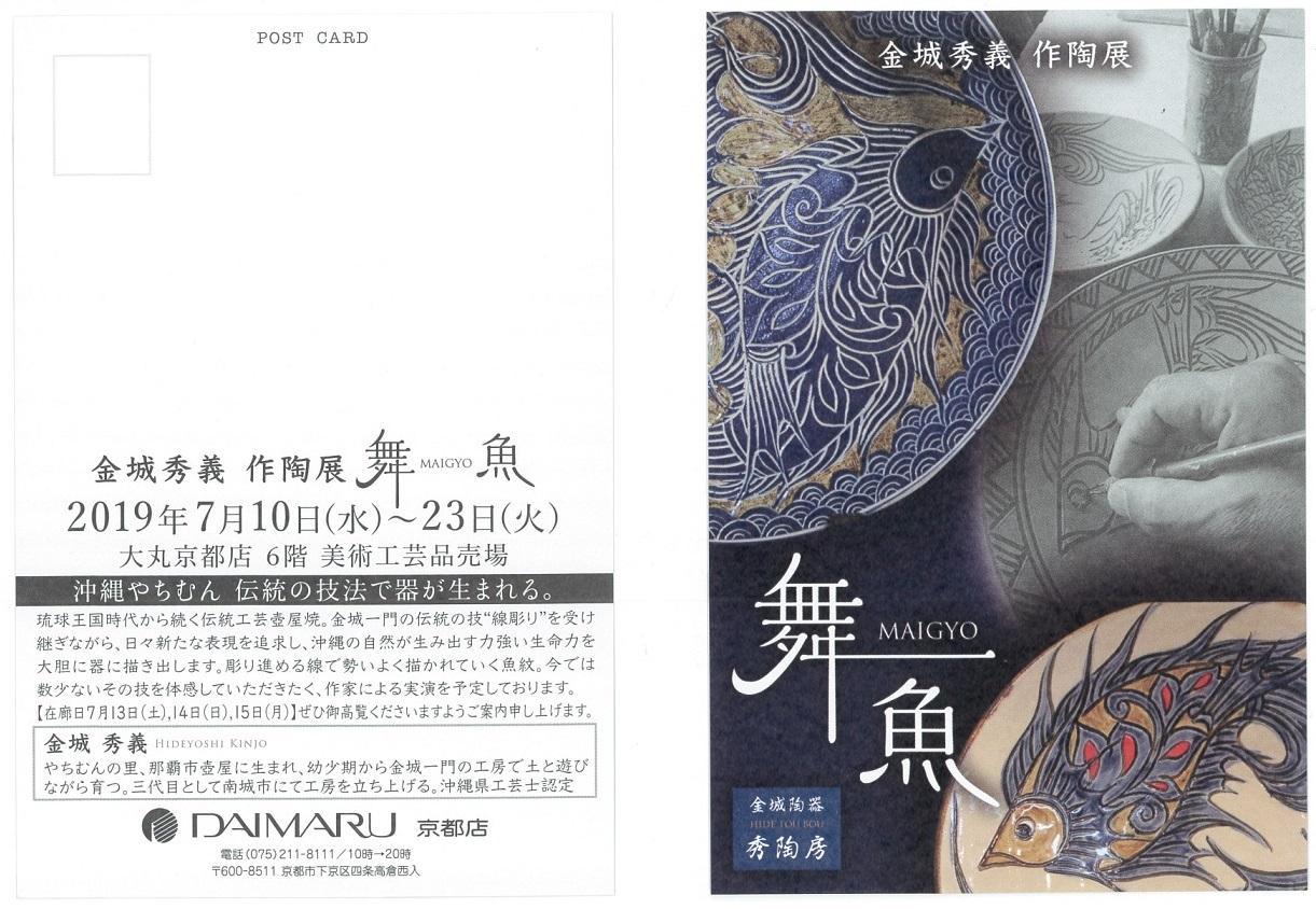 金城秀義 作陶展 沖縄やちむん 伝統技法で器が生まれる 大丸京都にて開催
