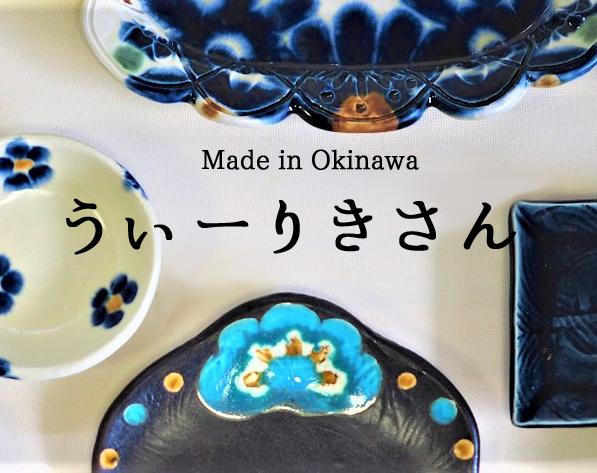 沖縄工芸品ショッピングサイト「うぃーりきさん」がオープンしました
