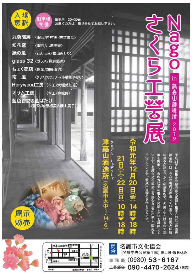 Nago さくら工芸展in津嘉山酒造所<br>が開催