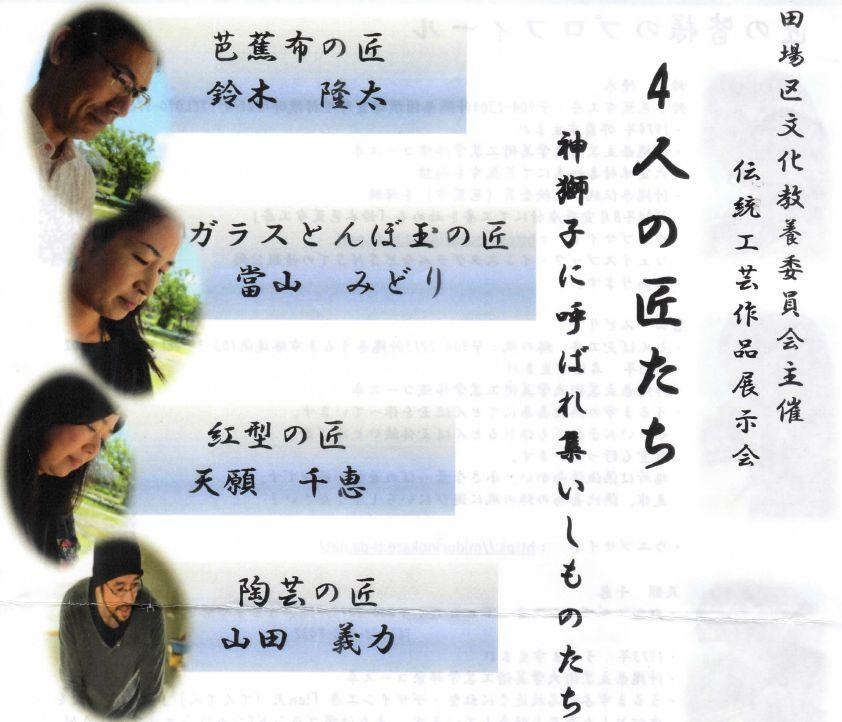 うるま市田場区文化教養委員会主催 伝統工芸作品展<br>「4人の匠たち」開催