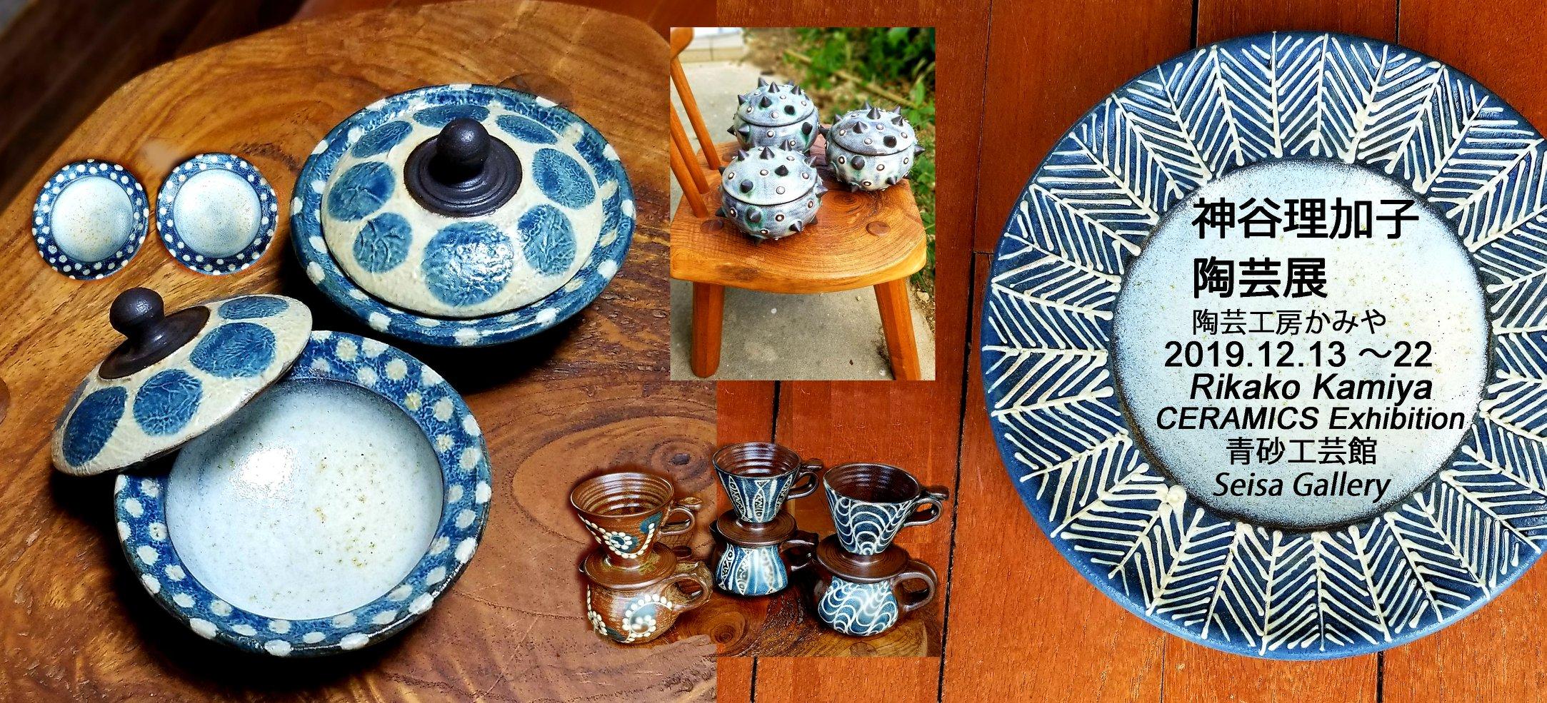 陶芸工房 かみや 神谷理加子さんの個展が開催されます!