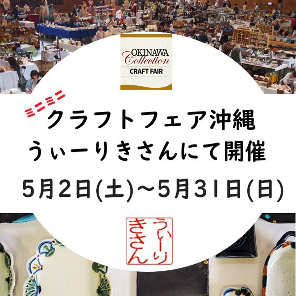 ミニミニクラフトフェア沖縄を開催