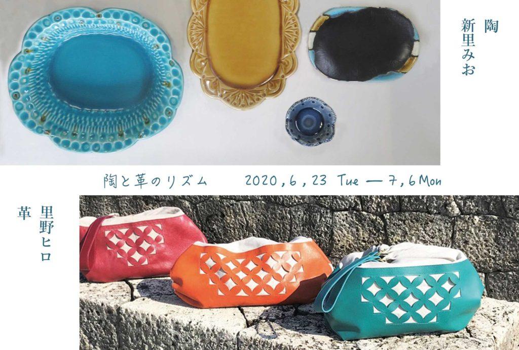 陶と革のリズム